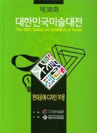 제38회 대한민국미술대전: 현대공예 디자인 부문