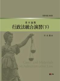 기본논점 행정법통합연습(하)