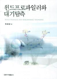 윈드프로파일러와 대기탐측