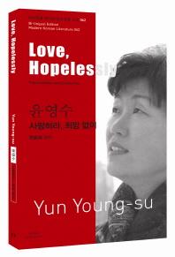 윤영수: 사랑하라, 희망 없이(Love, Hopelessly)