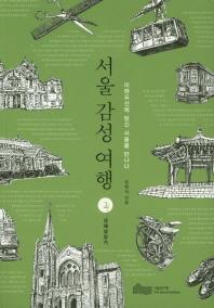 서울 감성 여행. 2: 경제성장기