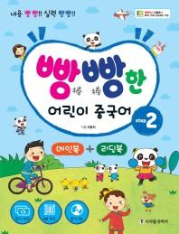 빵빵한 어린이 중국어 Step. 2(메인북+ 리딩북)