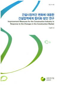 건설시장여건 변화에 대응한 건설업역체계 합리화 방안 연구