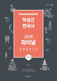 박성근 한국사 고난도 파이널 동형모의고사(2020)
