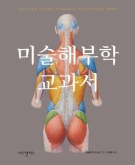 미술해부학 교과서