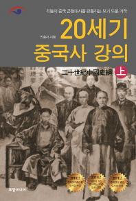20세기 중국사 강의(상)
