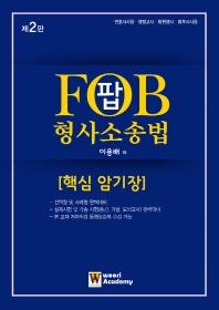 팝(FOB) 형사소송법 핵심 암기장