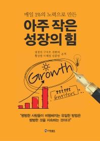 아주 작은 성장의 힘