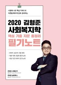 김형준 사회복지학 핵심 기출 지문 총정리 필기노트(2020)