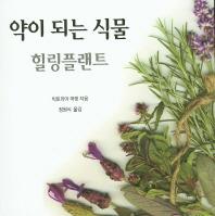 약이 되는 식물