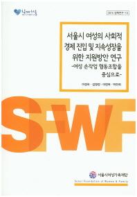 서울시 여성의 사회적 경제 진입 및 지속성장을 위한 지원방안 연구: 여성 손작업 협동조합을 중심으로
