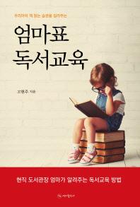 우리아이 책 읽는 습관을 길러주는 엄마표 독서교육