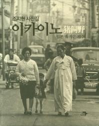 이카이노 : 일본 속 작은 제주