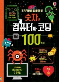 초등학생이 알아야 할 숫자, 컴퓨터와 코딩 100가지
