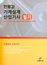 한홍걸 기계설계 산업기사 필기