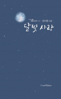 달빛 사랑