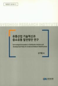 유통산업 기술혁신과 중소유통 발전방안 연구