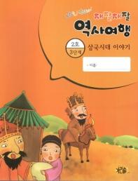 야호! 신난다! 재잘재잘 역사여행. 3-2: 삼국시대 이야기
