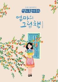 딸이 찾아주는 엄마의 그림책. 2: 추억여행편