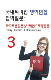 국내외 기업 영어면접 압박질문: 까다로운 질문&브레인스토밍 질문