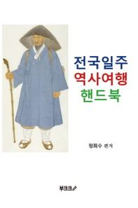 전국일주 역사여행 핸드북