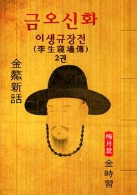 이생규장전(李生窺墻傳)   금오신화 2권 ('김시습' 최초 한문소설 효시 - 원문 읽기)