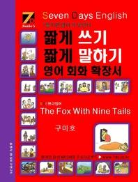 SDE원리영어-짧게 쓰기 짧게 말하기 영어, 회화 확장서  The Fox With Nine Tails(구미호)