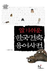 한국건축 용어사전