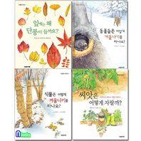 다섯수레/저학년 자연그림책 계절을 배워요 1~4 시리즈세트(전4권)