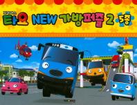 꼬마버스 타요 New 가방퍼즐. 2 (5종)