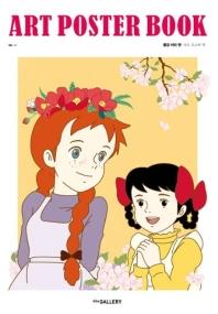 빨강머리앤 아트포스터북