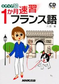 ステップ30 1か月速習フランス語