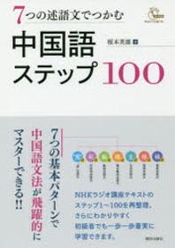 7つの述語文でつかむ中國語ステップ100