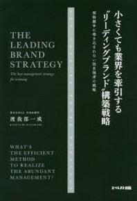 """小さくても業界を牽引する""""リ-ディングブランド""""構築戰略 價格競爭に卷きこまれない獨自强者の戰略"""