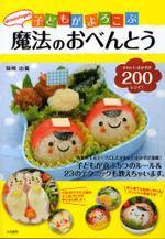 AKINOICHIGOの子どもがよろこぶ魔法のおべんとう かわいいおかずが200レシピ!