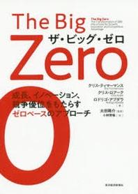 ザ.ビッグ.ゼロ 成長,イノベ-ション,競爭優位をもたらすゼロベ-スのアプロ-チ