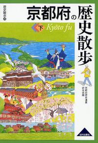 京都府の歷史散步 下
