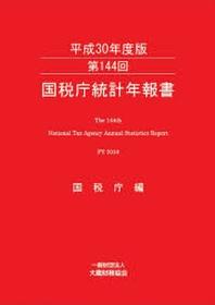 國稅廳統計年報書 第144回(平成30年度版)