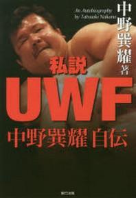 私說UWF 中野巽耀自傳