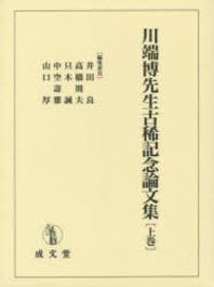 川端博先生古稀記念論文集 上卷