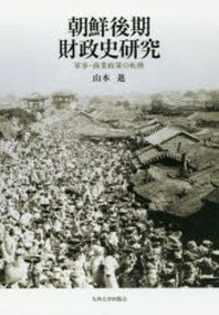 朝鮮後期財政史硏究 軍事.商業政策の轉換