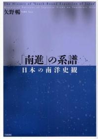 「南進」の系譜 日本の南洋史觀