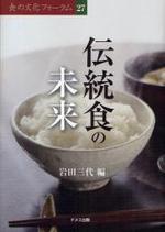 傳統食の未來