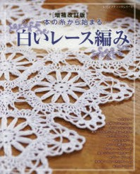白いレ-ス編み 一本の絲から始まる…