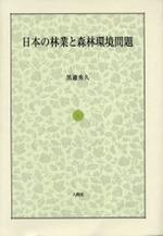 日本の林業と森林環境問題