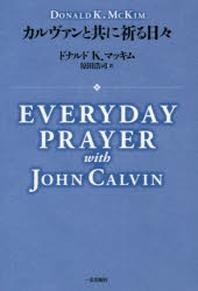 カルヴァンと共に祈る日#