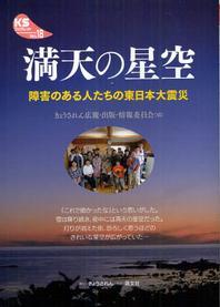 滿天の星空 障害のある人たちの東日本大震災