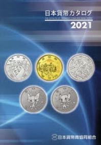 日本貨幣カタログ 2021