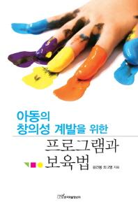 아동의 창의성 계발을 위한 프로그램과 보육법