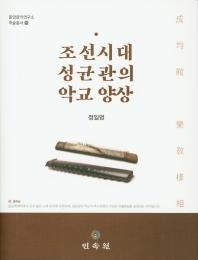 조선시대 성균관의 악교 양상